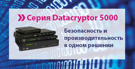 Datacryptor 5000. Безопасность и производительность в одном решении.