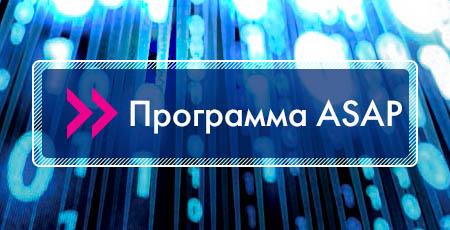 Программа ASAP успех в партнерстве Пятница