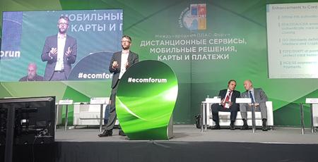 Павел Легеня на ПЛАС-Форум «Дистанционные сервисы, мобильные решения, карты и платежи 2018»