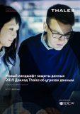 Доклад Thales об угрозах данным 2019