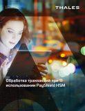 Обработка транзакций при использовании PayShield HSM
