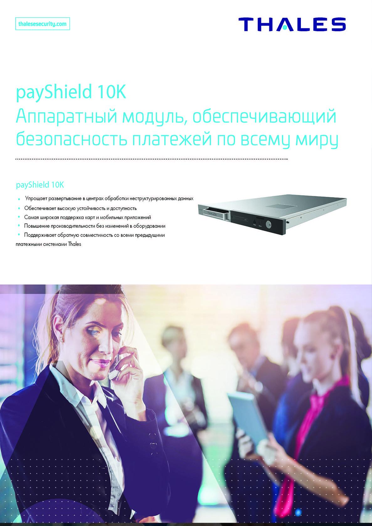 payShield 10K Аппаратный модуль, обеспечивающий безопасность платежей по всему миру