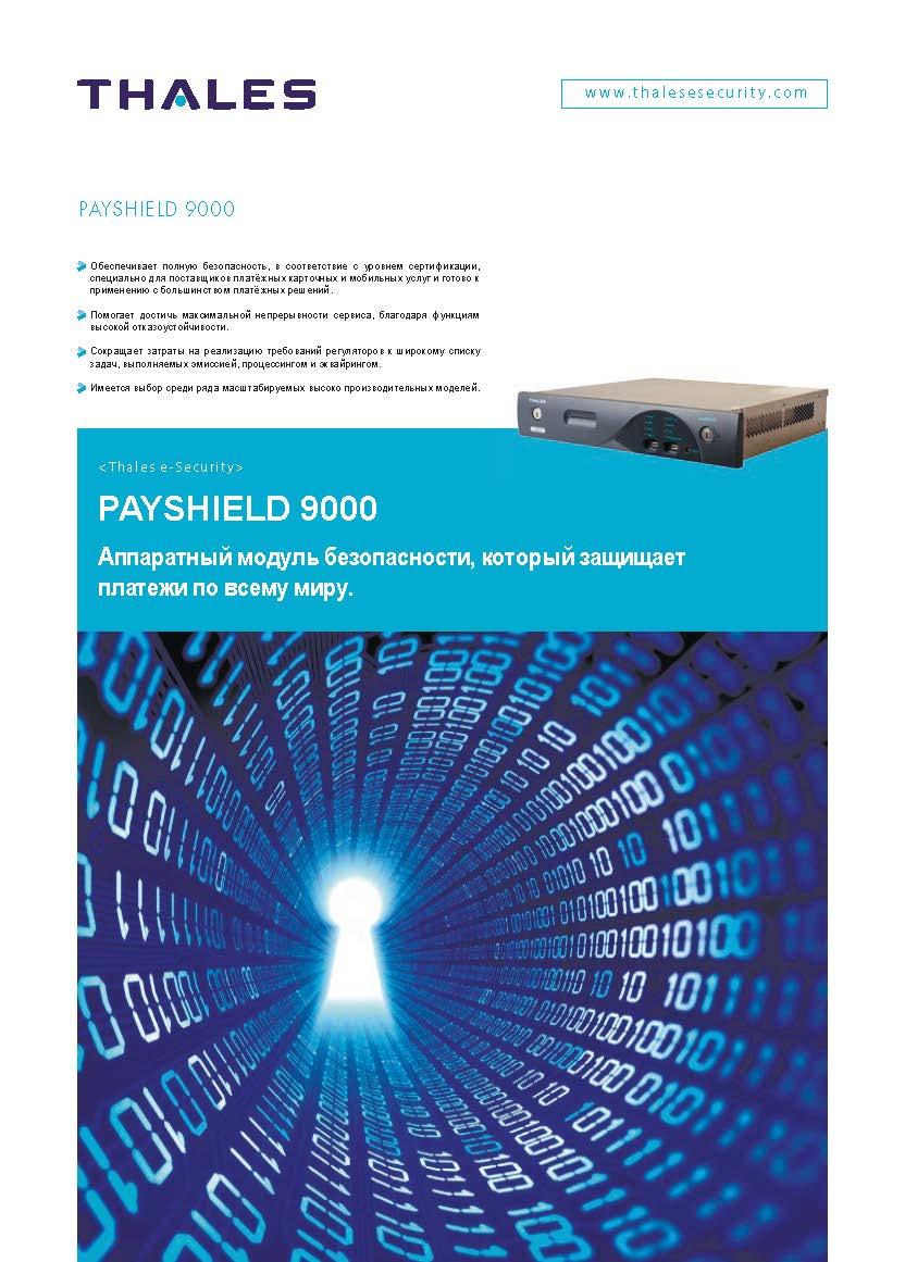 payShield9000. Сетевой аппаратный модуль безопасности HSM
