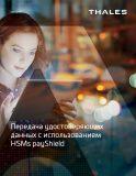 Передача удостоверяющих данных с использованием HSMs payShield