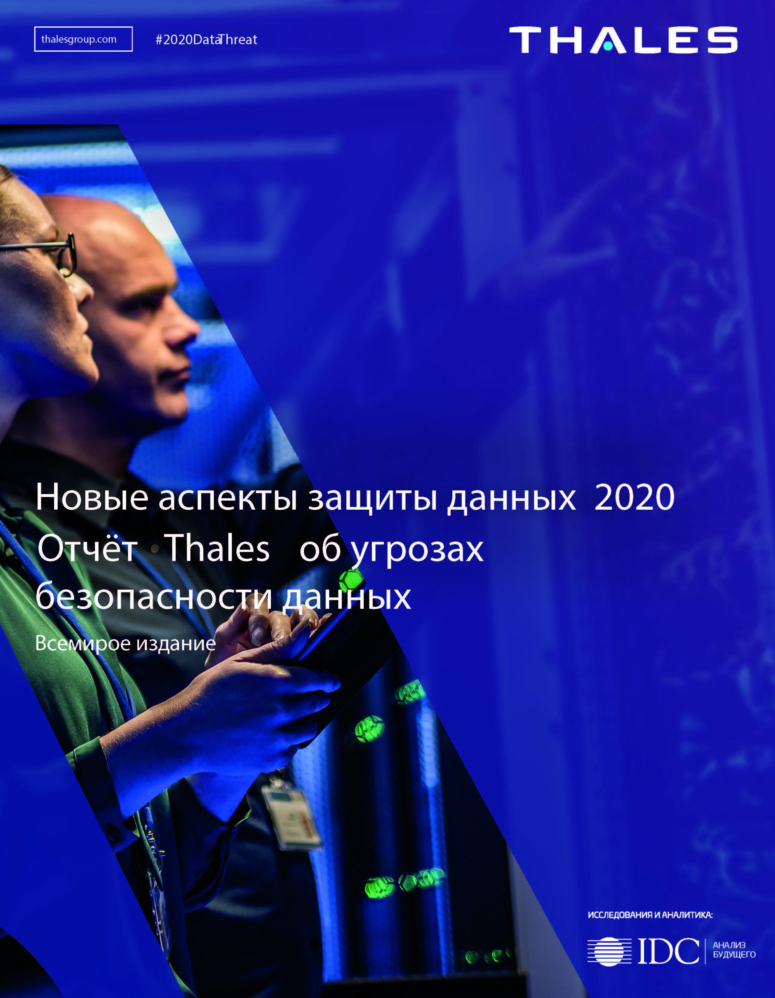 Новые аспекты защиты данных  2020