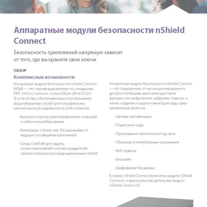 Аппаратные модули безопасности nShield Connect