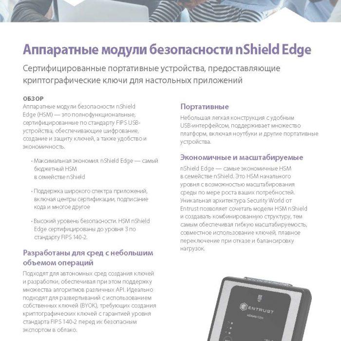 Аппаратные модули безопасности nShield Edge