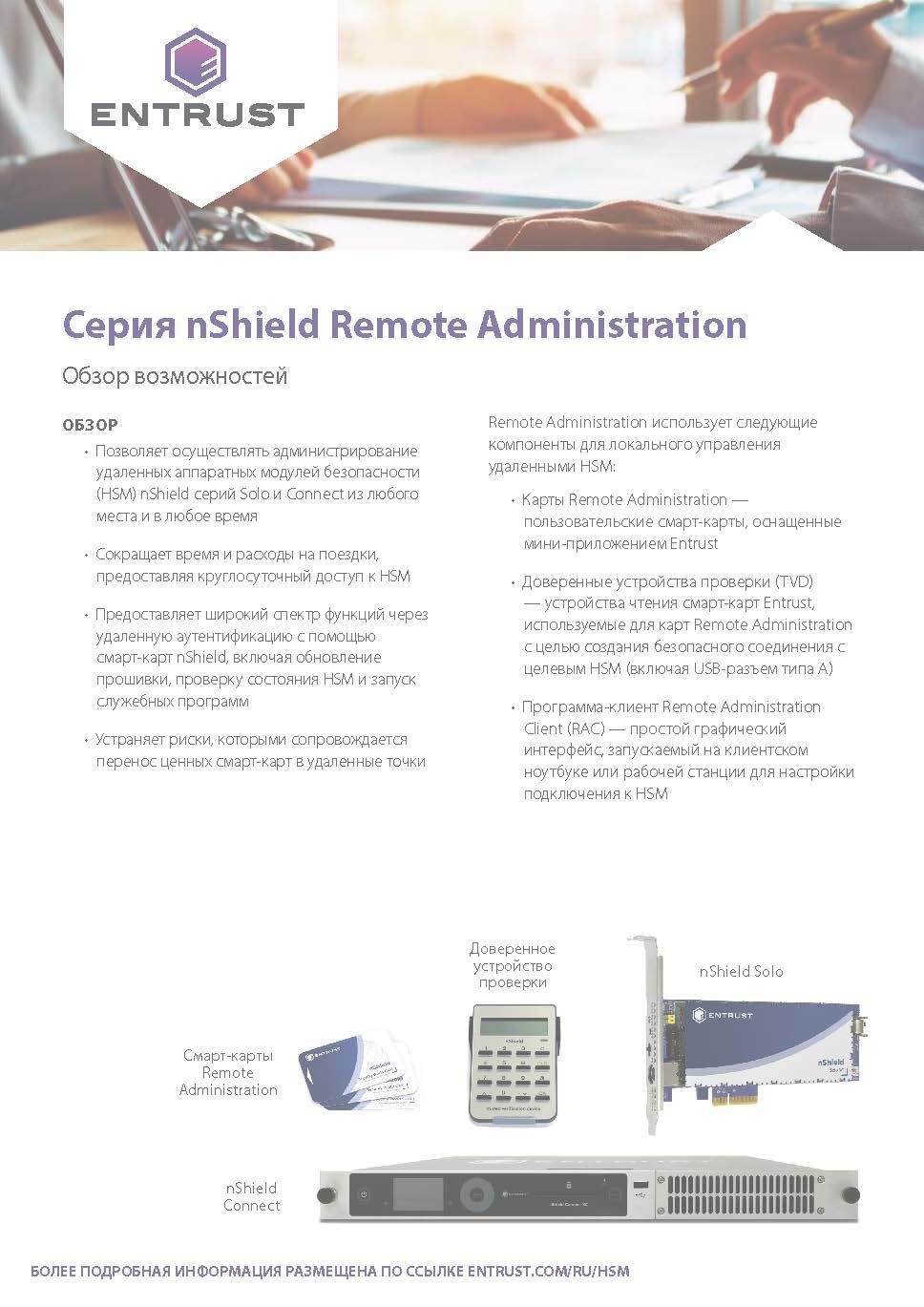 Серия nShield Remote Administration
