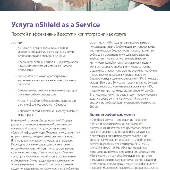 Услуга nShield as a Service