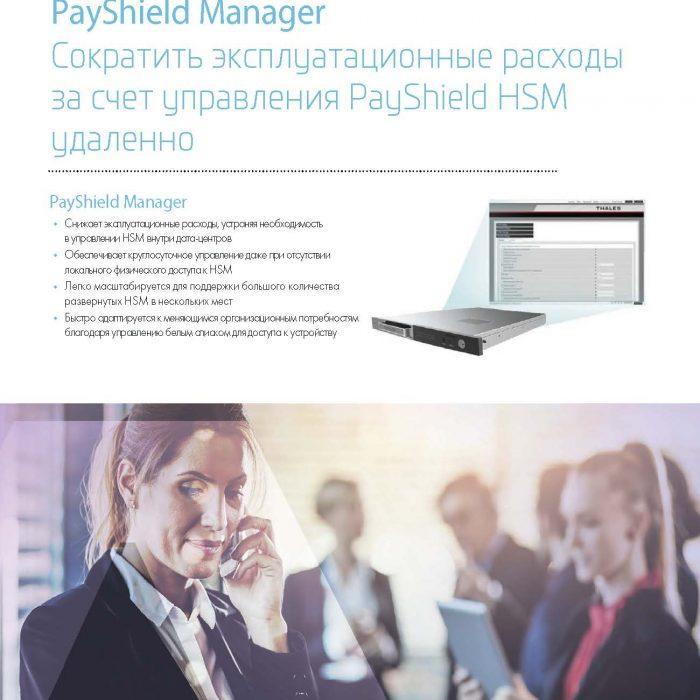 PayShield Manager Сократить эксплуатационные расходы за счет управления PayShield HSM удаленно