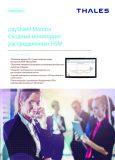 payShield Monitor Сводный мониторинг распределенных HSM