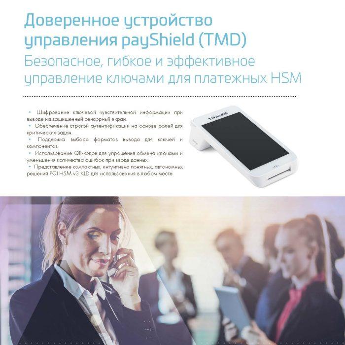 Доверенное устройство управления payShield (TMD)