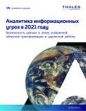 Аналитика информационных угроз в 2021 году